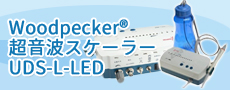 Woodpecker® 超音波スケーラー UDS-L-LED